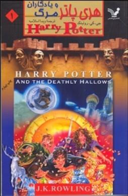 هری پاتر و یادگاران مرگ 1 (2 جلدی)
