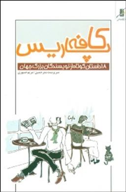 کافه پاریس (مجموعه 18 داستان کوتاه از نویسندگان بزرگ جهان)