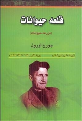 قلعه حیوانات ( مزرعه حیوانات)