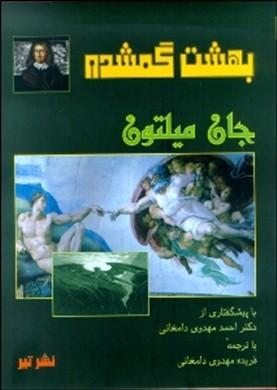 بهشت گمشده 2 (3 جلدی)
