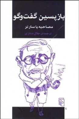 بازپسین گفتگو (مصاحبه با سارتر)