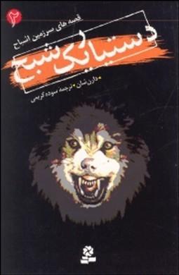 قصههای سرزمین اشباح 2