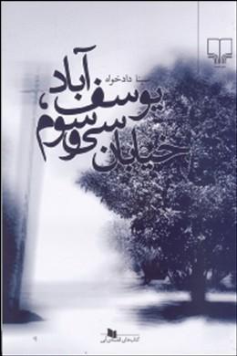 یوسفآباد خیابان سی و سوم