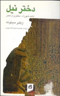 دختر نیل (ادامه شهرزاد دختری از مصر)
