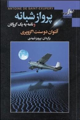 پرواز شبانه و نامه به 1 گروگان