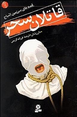 قصههای سرزمین اشباح 9 (قاتلان سحر)