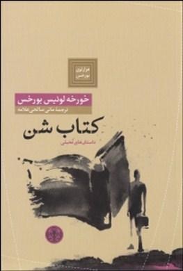 کتاب شن