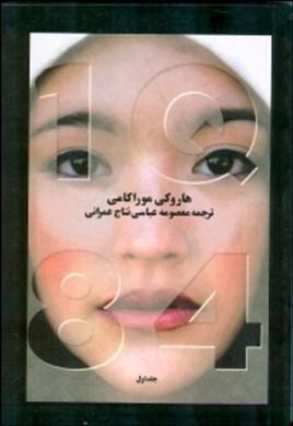 1 کیو 84 جلد1 (3جلدی)