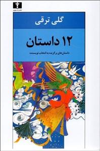 12 داستان (داستانهای برگزیده به انتخاب نویسنده)