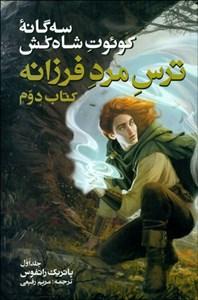 ترس مرد فرزانه (کتاب دوم) سهگانه کوئوت شاهکش