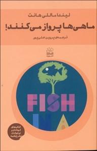 ماهیها پرواز میکنند